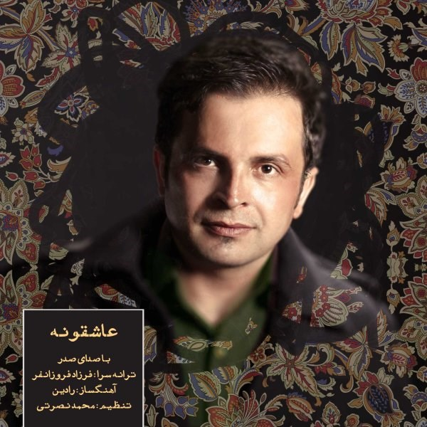 Ali Sadr - Asheghooneh