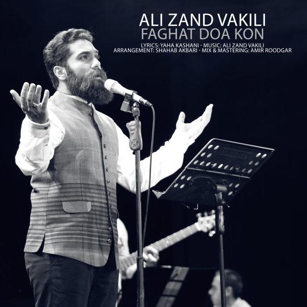 Ali Zand Vakili - Faghat Doa Kon