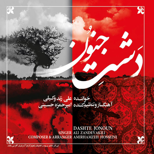 Ali Zand Vakili - Laleh Rokhan