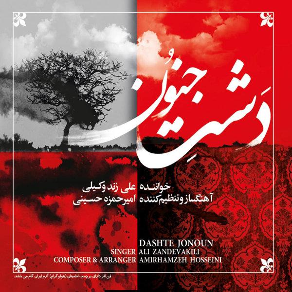 Ali Zand Vakili - Maghame Gele Va Darah