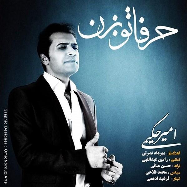 Amir Hakimi - Harfato Bezan