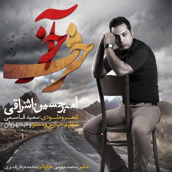Amir Hossein Eshraghi - Harfe Akhar