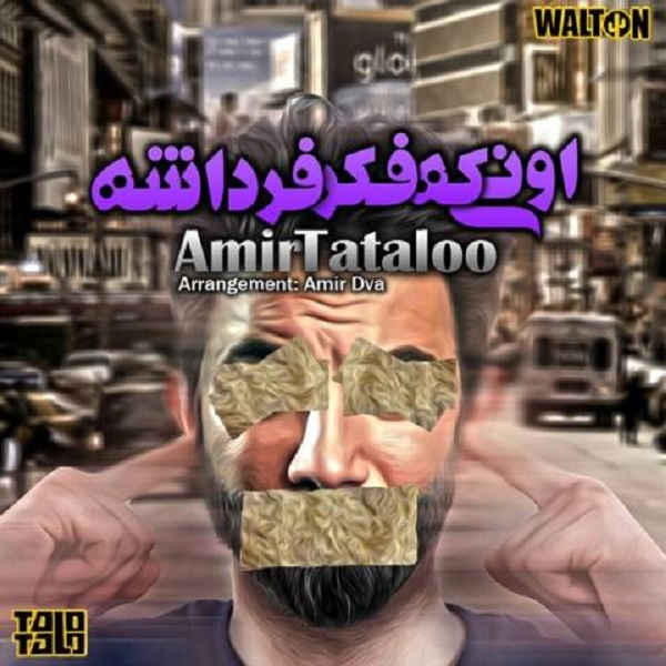 Amir Tataloo - Ooni Ke Fekre Fardashe