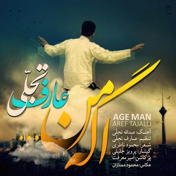 Aref Tajali - Age Man