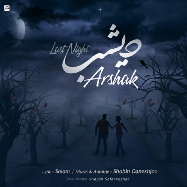 Arshak & Solam - Dishab