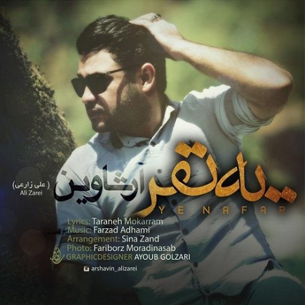 Arshavin - Ye Nafar