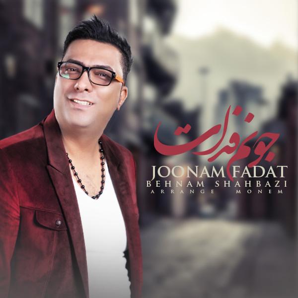 Behnam Shahbazi - Joonam Fadat