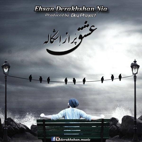 Ehsan Derakhshan Nia - Eshgh Por Az Eshkale