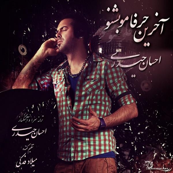 Ehsan Heidari - Akharin Harfamo Beshno