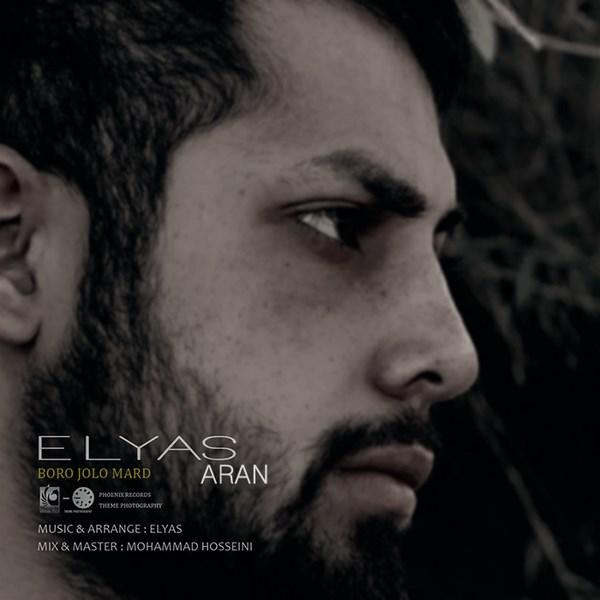 Elyas Aran - Boro Jolo Mard