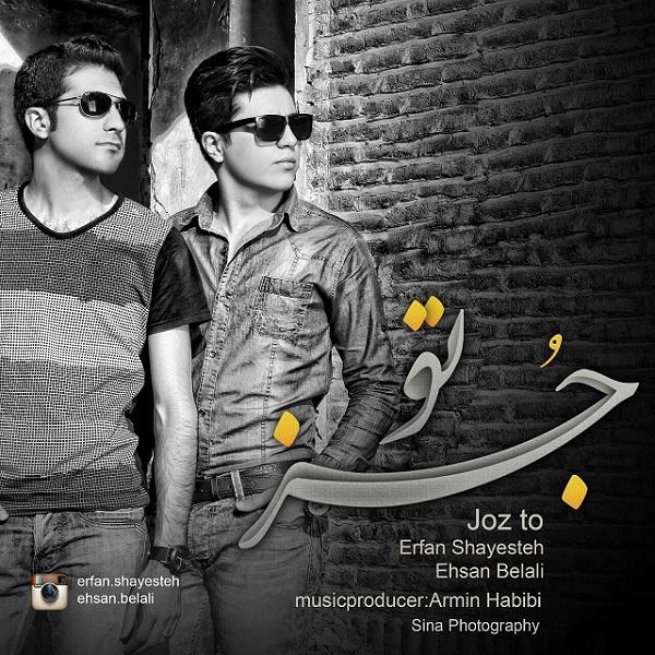 Erfan Shayesteh - Joz To (Ft Ehsan Belali)