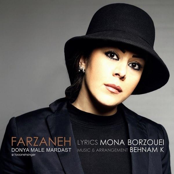 Farzaneh - Donya Male Mardas
