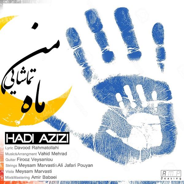 Hadi Azizi - Mahe Tamashaiie Man