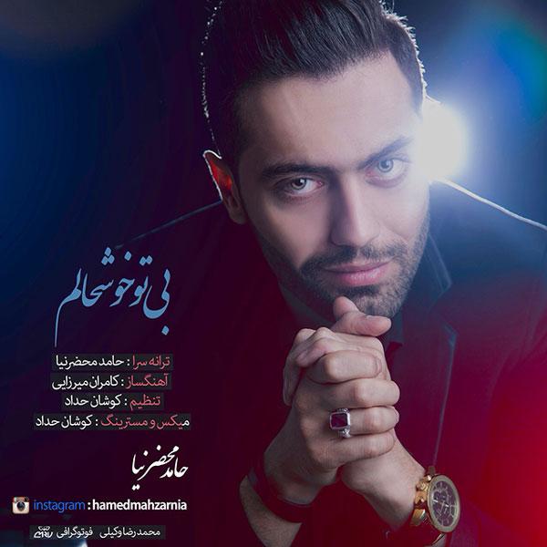 Hamed Mahzarnia - Bi To Khoshhalam