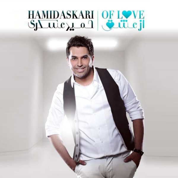 Hamid Askari - Geryeye Mard