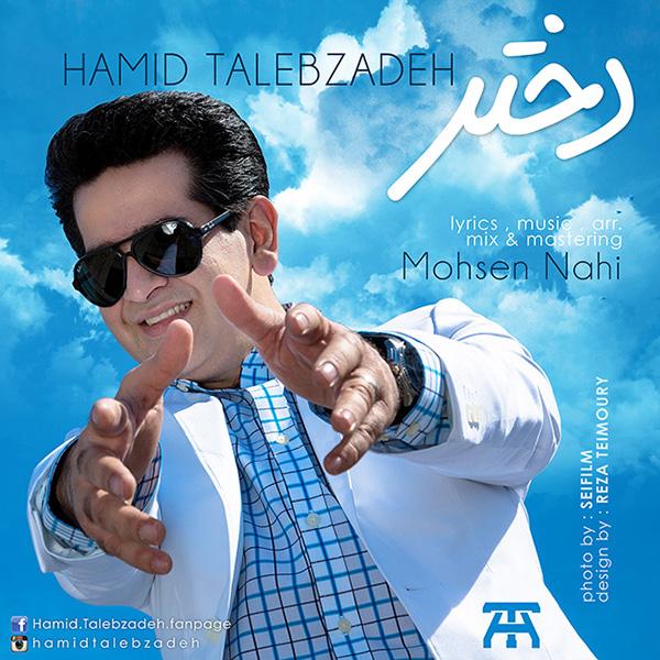 Hamid Talebzadeh - Dokhtar