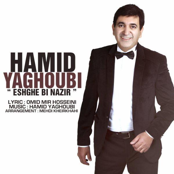 Hamid Yaghoubi - Eshghe Bi Nazir