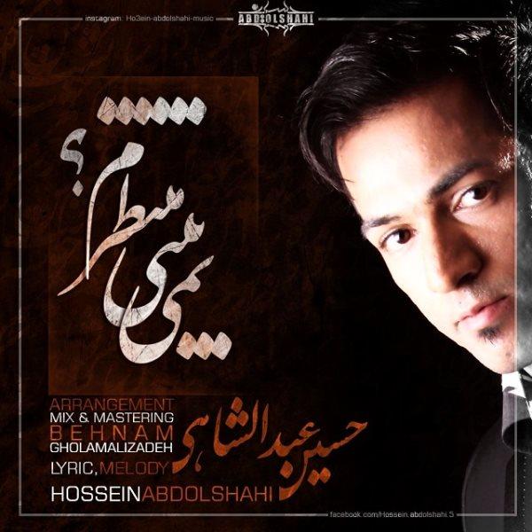 Hossein Abdolshahi - Nemibini Montazeram