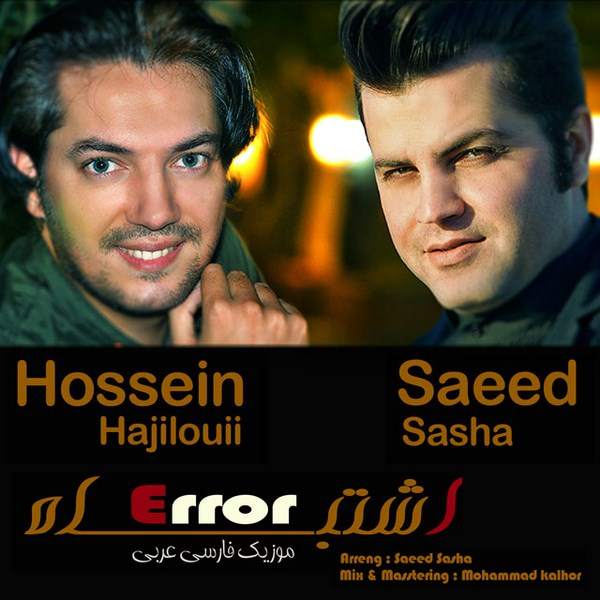 Hossein Hajilouii - Eshtebah (Ft Saeed Sasha)