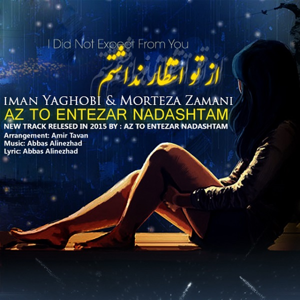 Iman Yaghoobi - Az To Entezar Nadashtam (Ft  Morteza Zamani)