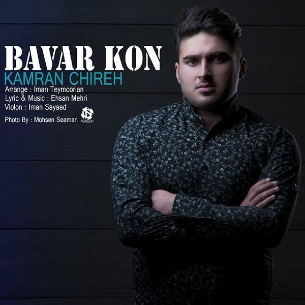 Kamran Chire - Bavar Kon