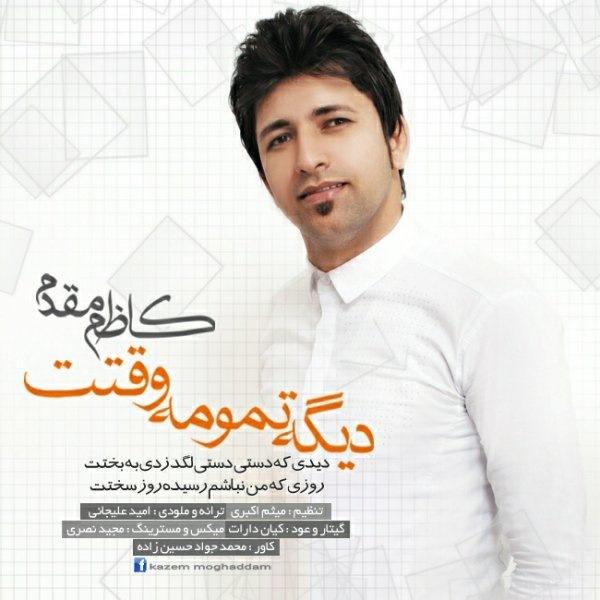 Kazem Moghaddam - Dige Tamoome Vaghtet