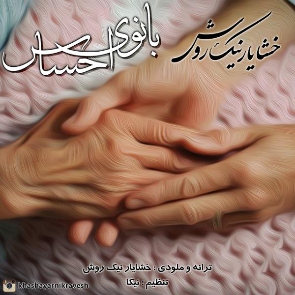 Khashayar Nikravesh - Banoye Ehsas