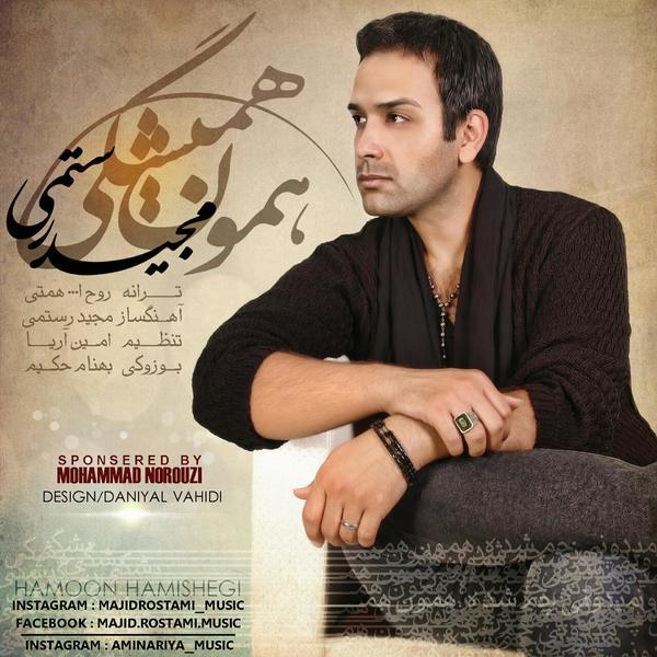 Majid Rostami - Hamoon Hamishegi
