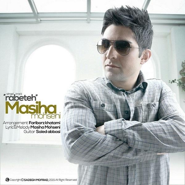 Masiha Mohseni - Rabeteh