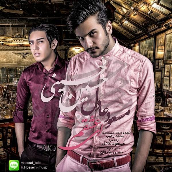 Masoud Adel & Hosein Hoseini - Ey Eshgham