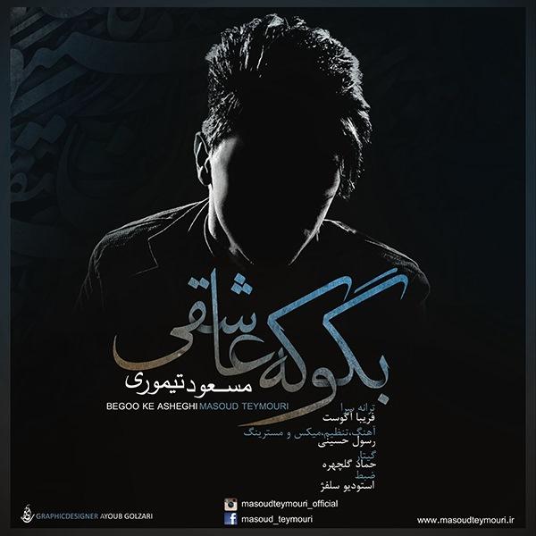 Masoud Teymouri - Begoo Ke Asheghi