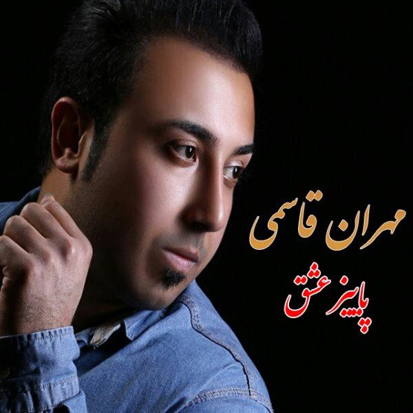 Mehran Ghasemi - Paeeze Eshgh