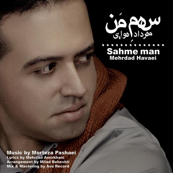 Mehrdad Havaei - Sahme Man