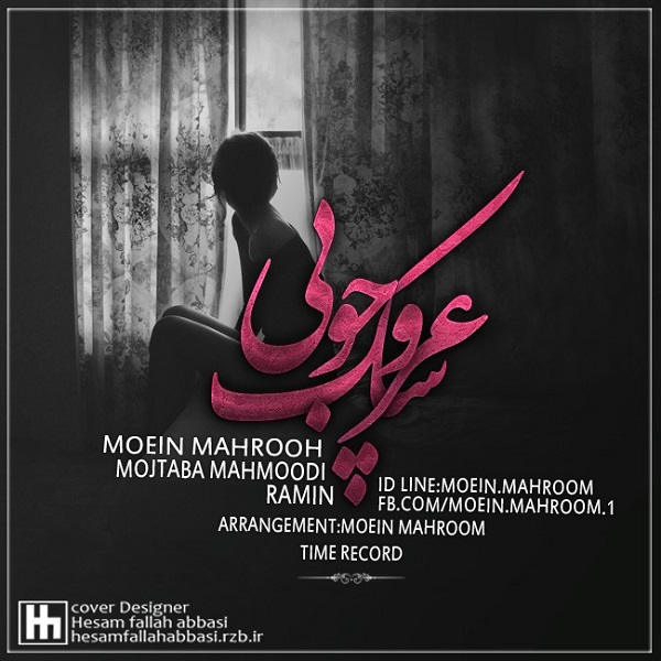 Moein Mahroom - Aroosake Choobi (Ft Mojtaba Mahmodi Ft Ramin)