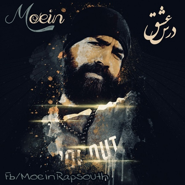 MoeinZ - Kaash Mishod