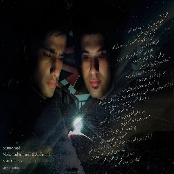 Mohamad Esmaeeli & Ali Felmis - Sokute Sard