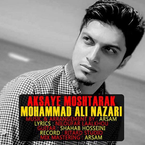 Mohammad Ali Nazari - Aksaye Moshtarak
