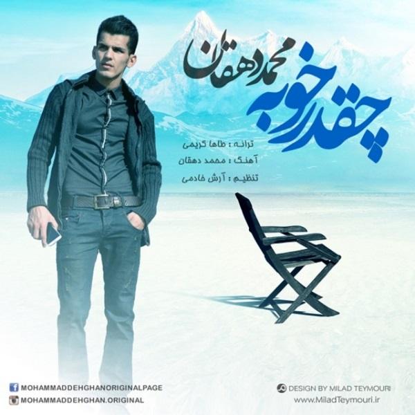 Mohammad Dehghan - Cheghadr Khobe