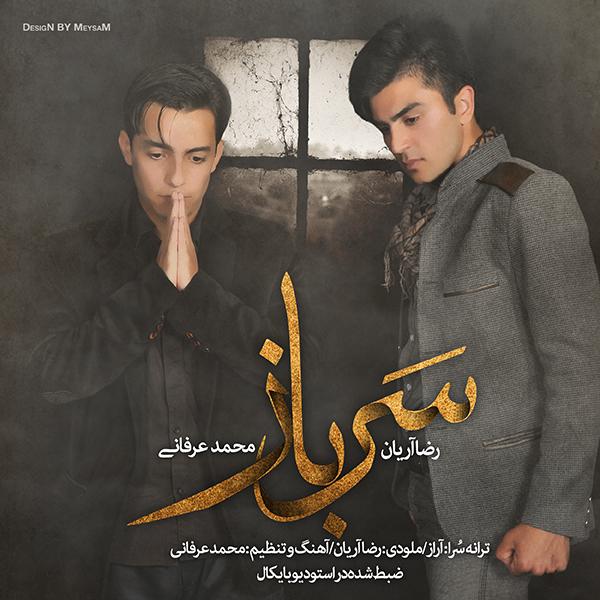 Mohammad Erfani & Reza Aryan - Sarbaz