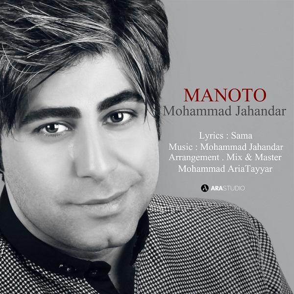 Mohammad Jahandar - Mano To