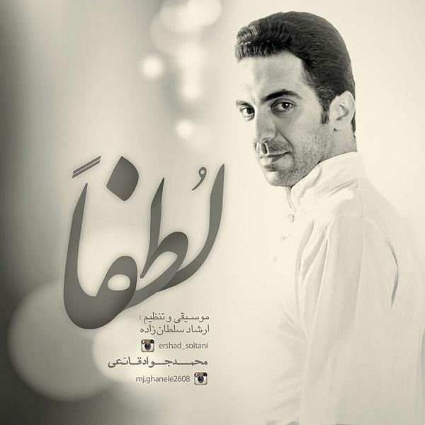 Mohammad Javad Ghanaei - Lotfan