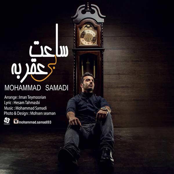 Mohammad Samadi - Saate Bi Aghrabe