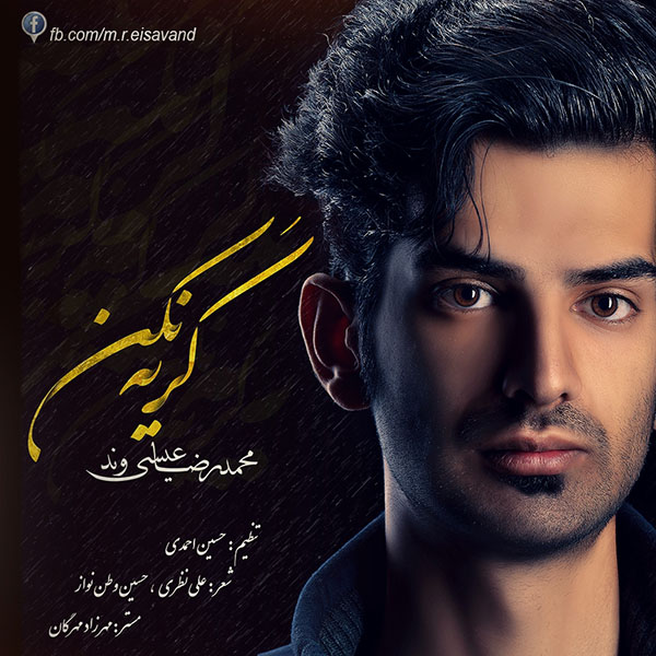 Mohammadreza Eisavand - Gerye Nakon