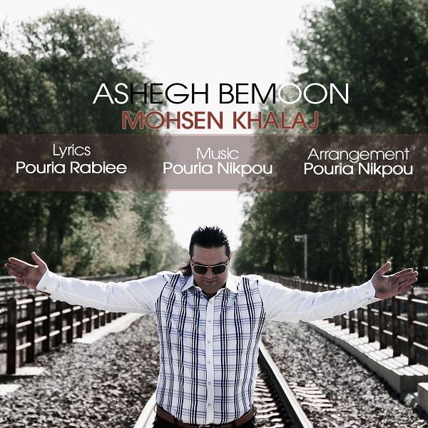 Mohsen Khalaj - Ashegh Bemoon