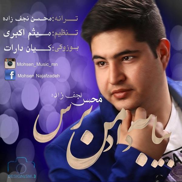 دانلود اهنگ به من دورو وریام دوتا بال داد Mohsen Najafzadeh - 'Bia Be Dade Man Beres' MP3 - Navahang