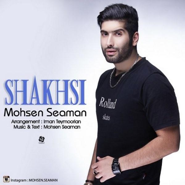 Mohsen Seaman - Shakhsi