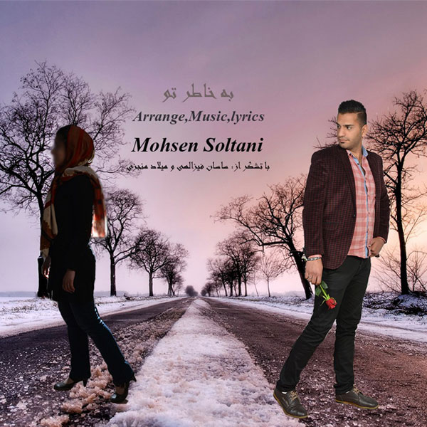 Mohsen Soltani - Be Khatere To