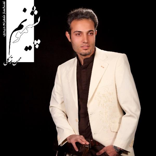 Mohsen Tavakoli - Pashimoonam