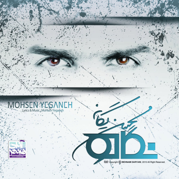 Mohsen Yeganeh - Darkam Kon