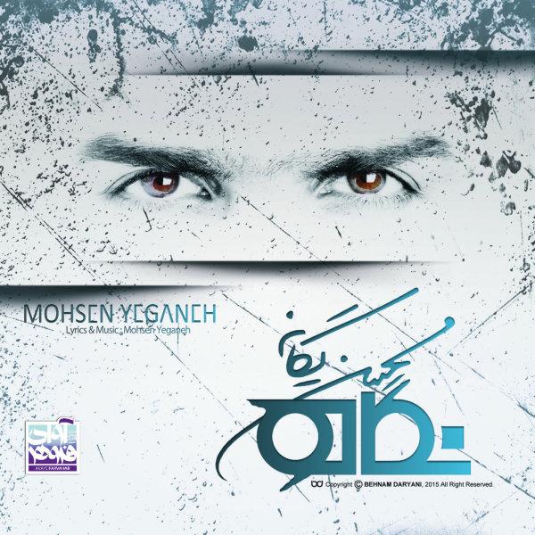 Mohsen Yeganeh - Delakam